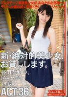 Renting New Beautiful Women 36 - Kazusa Tatabe