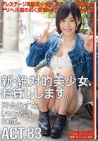 Renting New Beautiful Women #83: Asuna Kawai (AV Actress, age 20)