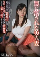 Blackmailed Wife Aimi Yoshikawa