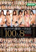 MDB-700 Woman Of The Body Is Determined By The Waist Tsukai!100 People 8 Hours BEST