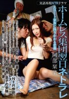 Real Cuckold Drama Tragedy Befalls An Elite Family Cuckolded By A Group Of Homeless The Next Day Kanna Abe