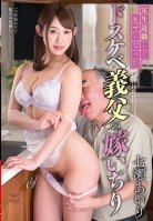 Perverted Father-In-Law Spends His Days Tormenting His Son