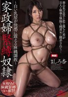 The S&M Sex Slave Maid - Her Pale Nipple Is Trembling With Pleasure For Bondage Breaking In Training - An Mashiro An Mashiro