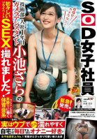 Suddenly On Sale! A Female SOD Employee The Technology Department A First-Year Staffer A Camera Assistant We Filmed Sara Koike Having Virginal Private Sex! This Sporty Tomboyish Girl Wants To Be A Cameraman, But In Reality She's Really Naive And Sara Koike