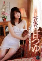 A Secret Book The Sweet Nectar Of A Young Wife Her First Experiences From The Record Of A Husband And Wife Swapping Rui Hizuki