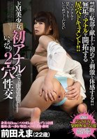 Super Masochist Beautiful Girl First Anal With Sudden Double Penetration Ema Maeda