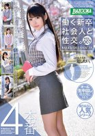 Sex With A Hard-Working Newly Graduated Business Woman vol. 007