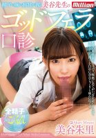 Mrs. Mitani Knows Your Sickness By the Taste of Your Cum, God-like Oral Diagnosis Akari Mitani