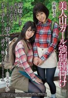 A Beautiful Mountain Girl Gets Forced Into Impregnation Sex Mayu Sato Yuzuka Shirai