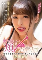 The Pleasure Of Getting Your Dick Squeezed! A Squeezing, Milking, Good-To-The-Last Drop Blowjob Shoko Akiyama Shouko Akiyama
