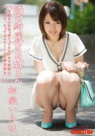 The Beautiful Girl Next Door - Iroha Sagara