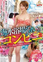 Corner Store Along The Beach -Targetted Bikini Married Woman- Mio Kimijima