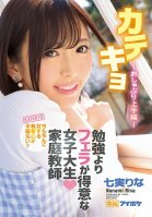 The Tutor A College Girl Private Tutor Who Is Better At Giving A Blowjob Than An Educational Lesson Rina Nanami