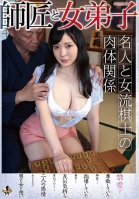 A Master And His Female Apprentice ~ Sexual Relations Between A Master And A Female Shogi Player ~ Koko Mashiro