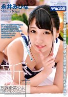 New After-School Rejuvenation Reflexology By Beautiful Girls + Vol.016 Mihina Nagai