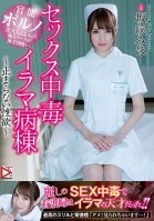 Sex Addicted Throat Fucking Hospital Ward -Endless Lust- Miho Sakazaki