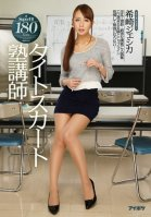 Tight Skirt Cram School Teacher Jessica Kizaki