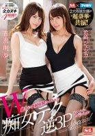 S1 X Idea Pocket. 2 Actresses Under Exclusive Contract Star Together In This Extravaganza! Reverse Threesome Harem Special Featuring Two Skillful Sluts Who Will Make You Come Repeatedly Akiho Yoshizawa Jessica Kizaki