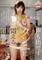 Apartment Wife Faints At Cunnilingus Without Making A Sound Yui Miho