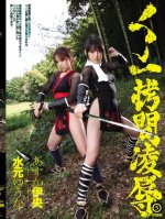 Ninja Girl - Raped and Interrogated 5 ( Yuna Mizumoto , Io Asuka )