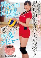 The Young, Beautiful Volleyball Attacker Who Was The Talk Of The Town Back Then Is Now A College Player!! 175cm Tall, The Volleyball Player With Beautiful Legs And A Big Ass Makes An Incredible Porn Debut. Mana Tsuchiya
