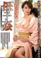 Mother Son Incest Mio Kimijima