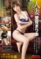 A Married Woman Maria Aine An Erotic Married Woman Daydream Fantasy Sex Life 4 Scenes WIFE.02 3 Sexy Overflowing Deep And Rich Fucks!!