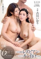 Iori Kogawa The Sweet Taste Of Lily And Honey The Lesbian Series When A Dedicated And Innocent Innocent Lesbian Falls For A Rock Hard Cock For The First Time