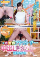 Former Local TV News Announcer Raw Sex And Creampie Debut Sayuri Konno