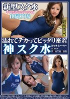 Wet, Shiny And Clinging To Their Bodies. Divine School Swimsuit. Ririna Yamaoka. From Young, Beautiful Girls To Married Women- Enjoy Watching These Cute Girls In School Swimsuits!..