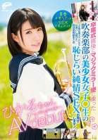 A Youthful Memories Real Sex Document Hikaru-chan Her AV Debut Right After Her Graduation, This Beautiful Girl From The School Brass Band Is Getting On Board The Magic Mirror Number Bus And Having Bashful, Innocent Sex With Her Classmate On The Hikaru Minatsuki