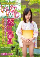 Obedient Exhibitionist Hot Spring Shuna Kagami