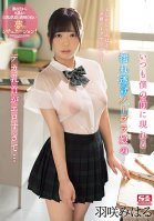 The Bra-Less Girl With Wet, See-Through Clothes Has Big, Erotic Nipples... Miharu Usami