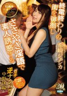Walking Around Town After The Last Train And Seducing Amateur Men With Dirty Talk!! Nakano Edition. Reverse Pick-Up Documentary Celebrating 10 Years Since Her Debut Jessica Kizaki