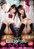 Double Cuckolding At A School Festival ~How I Was Cuckolded By 2 Childhood Friends At The Same Time~ Moko Sakura, Miko Matsuda