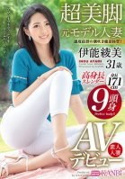 Well-Proportioned, 171cm Tall, Slender Former Model With Beautiful Legs. Ayami Ino Makes Her Porn Debut. Beautiful Legs! Ass! Tits! The Miraculously Well-Proportioned Body With 85cm Long Legs!! Ayami Inou