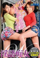 A Double Dirty Talk Slut Assault, Hard And Tight And Dangerous If You Get Caught Kurea Hasumi Erica Kitagawa