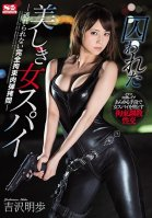 The Captive, Beautiful Female Spy -Complete Restraint And Torture She Can't Escape- Akiho Yoshizawa Akiho Yoshizawa