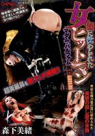 The Female Hitwoman Who Was Consumed By Darkness Madam Parfum Violence The Confinement Room Mio Morishita