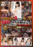 A small cup 140cm Dai limited Nama Tits strongest flat-chested! !Bang!Pies!Group gangbang!Treasured collection mania 4 Jikan