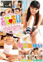 Lolita Special Course - Big Brother/Little Sister Love Movies Yui Saotome
