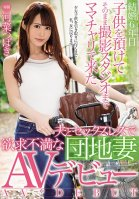 Married For 6 Years. She Dropped Her Kids Off And Came To The Studio On Her Bicycle. The Sexually Frustrated Apartment Wife Stuck In A Sexless Marriage Makes Her Porn Debut. Tsubaki Kawana
