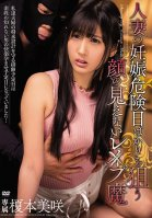 Masked Rapist Keeps Trying To Get This Girl Pregnant! Misaki Enomoto