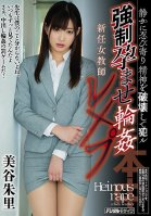 He Will Quietly Creep Up On Her, And Destroy Her Spirit And Mind In Forced Pregnancy Fetish Gang Bang Rape Of The New Female Teacher Akari Mitani