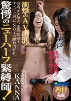 Shocking Porn Appearance! The Amazing Transsexual Bondage Master! Japan Bondage Master Biographies. Chapter 4 KANNA