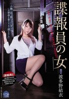 The Female Secret Agent Yui Hatano