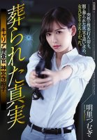 The Buried Truth Police Investigator Shoko Jinguji Tsumugi Akari