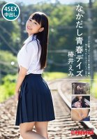 Creampie Days Of Youth Emi Tsubai