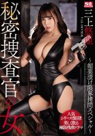 The Female Undercover Investigator. Aphrodisiac And Brutal Torture Special. Yua Mikami