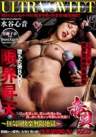 ULTRA SWEET Red Clam. Pushing Her Beautiful, Disgraced Body To The Limit Vol.02. Tortured With Endless Pleasure